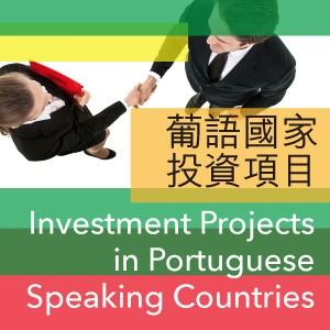 Exposição de Produtos e Serviços dos Países de Língua Portuguesa – 2020PLPEX